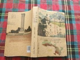 青山依旧在:中国红西路军西征轶事
