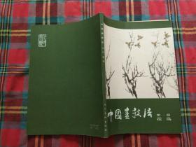 中国画技法第一册花鸟