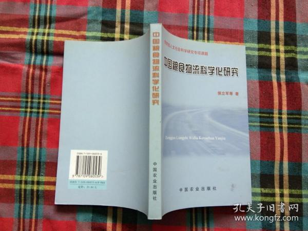 中国粮食物流科学化研究