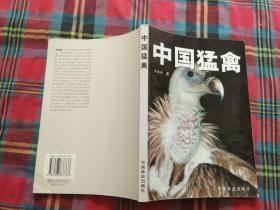 中国猛禽(中文)