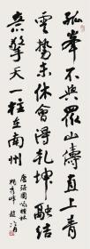 赵冷月行书唐张固《咏桂林独秀峰》诗竖幅精品