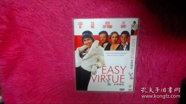 水性杨花 DVD 1张