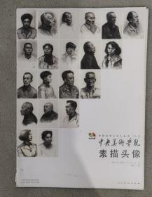 中央美术学院 素描头像 (19张)