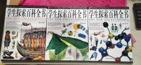 学生探索百科全书(上中下)