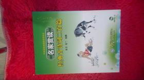 名家赏读 经典古诗词二百篇(4CD配书)