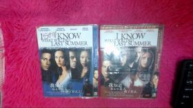 我知道你去年夏天做了什么(1.2)DVD 2张