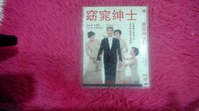 窈窕绅士 DVD