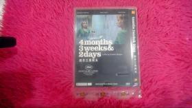 四月三周两天 DVD
