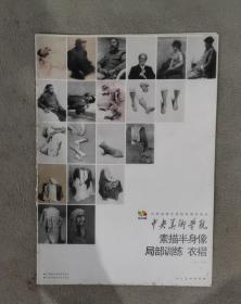 中央美术学院 素描半身像 局部训练 衣褶(10张 如图)