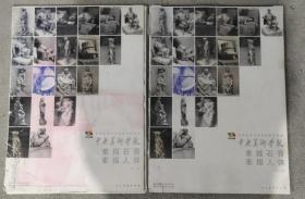 中国高等艺术院校教学范本:中央美术学院 素描石膏 素描人体