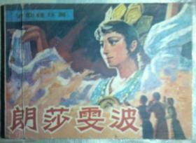 戏剧连环画:朗莎雯波 [藏剧]