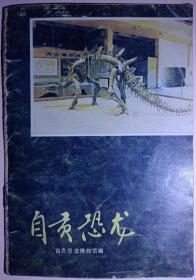自贡恐龙【6页文字,4页黑白照片】