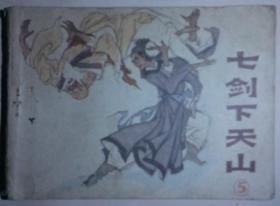 连环画:七剑下天山 [5]
