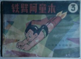 连环画:铁臂阿童木 <3>