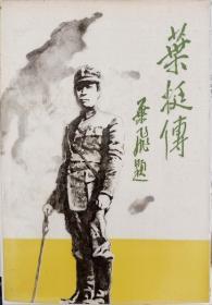 叶挺传 1896-1946[大32开 软精装]