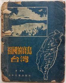祖国的宝岛台湾【50年代老版】