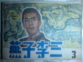 连环画:燕子李三 3
