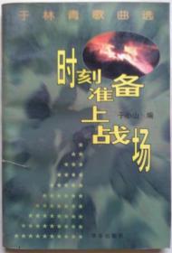 于林青歌曲选:时刻准备上战场 [本书收集包括军事,影视,其他歌曲112首,简谱]