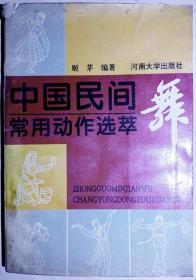 中国民间舞常用动作选萃[附有大量图示]