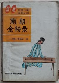 南朝金粉录(明清小说系列之四)