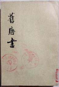 旧唐书 [十五]