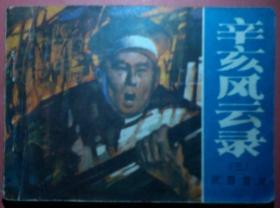 连环画:武昌首义《辛亥风云录》之三