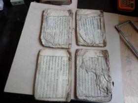 木刻本鼓词    黄河阵    存卷2卷3卷4卷6 四册  每册前后少页存约100面  品一般   如图  标本价出