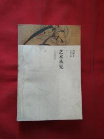 冯骥才分类文集 艺术丛见