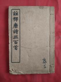 民国线装版 注释唐诗三百首