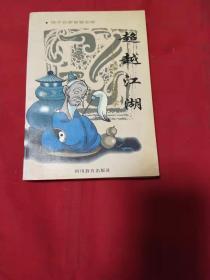 超越江湖:庄子的哲学