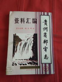 贵州省邮电志 第五分册 综合部分