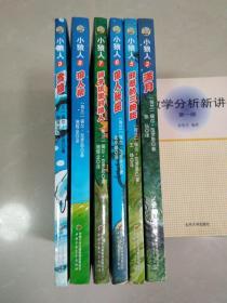 小狼人:2.5.6.7.8.9册(6本合售)