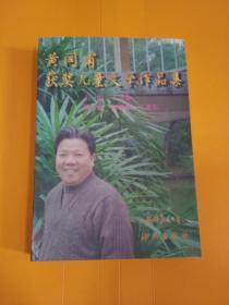 黄同甫获奖儿童文学作品集 作者签名本