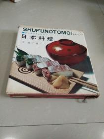 日本料理 日文原版