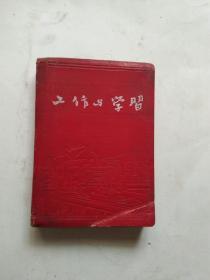 五十年代 工作与学习日记本