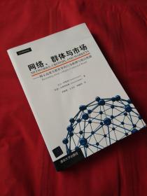 网络、群体与市场:揭示高度互联世界的行为原理与效应机制