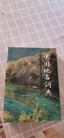 中国地名词典。精装大16开1008页   9品    非常好的书!