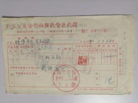 1959年地方国营苏州剧装戏具厂收据+上海市第十绣品生产合作社收据等3件合售