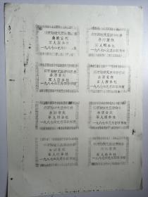 1987年南京陆军学校军人服务社元旦酒供应卷:曲酒壹瓶(一版捌枚合售)