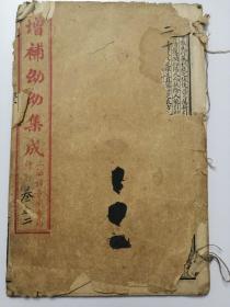 线装书:增补幼幼集成(卷之二)上海锦章图书局印行