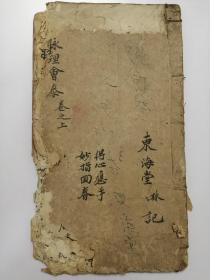 线装手抄:北徐州严寿林亲自抄送:脉理会参(卷之上、下全)