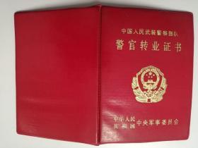 1994年警官转业证书