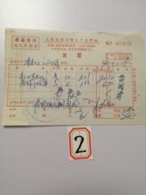 老票据:1966年上海戏剧刀枪生产合作社发票:新四军皮带、海绵手榴弹等(最高指示为人民服务)