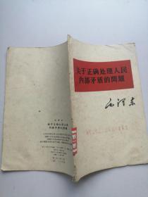 毛主席著作单行本:关于正确处理人民内部矛盾的问题