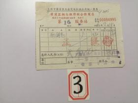 上海老字号:1960年上海市黄浦区铜白铁修配合作商店发票