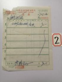 老字号老票据:1967年公私合营宝泰电料行发票(有机玻璃)