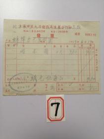 老票据:1959年上海市第九刀枪戏具生产合作社(地方国营上海戏剧服装用品三厂)发票:代木箱
