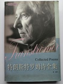 20世纪桂冠诗丛:特朗斯特罗姆诗全集