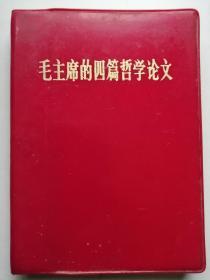 64开红塑皮本:毛主席的四篇哲学论文