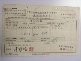 1952年中国人民保险公司上海分公司;运输保险凭证+收据(切烟刀)+运输保险期限责任条款